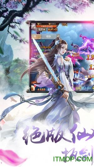 情剑诀游戏 v1.0 安卓版 3