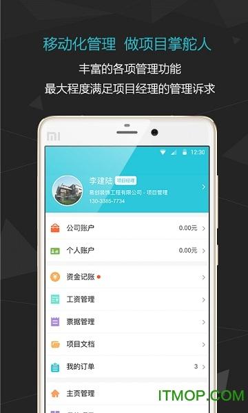 建钉app v1.3.2 安卓版 0