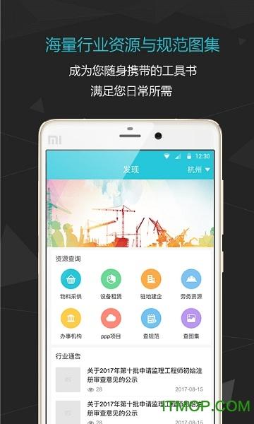 建钉app v1.3.2 安卓版 1