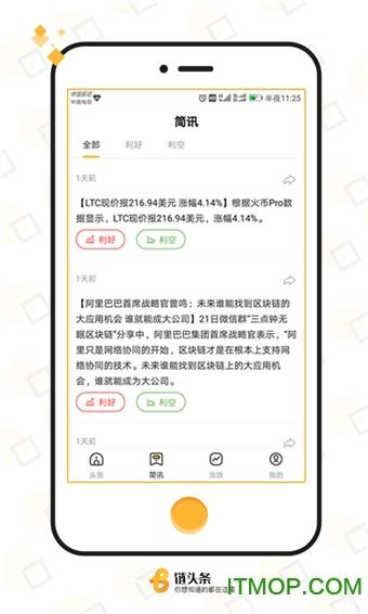 链头条 v1.0 官网安卓版 1