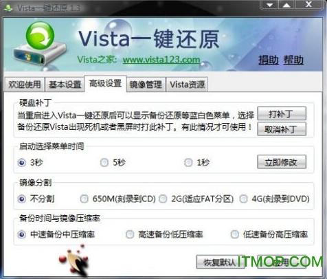 Vista一键还原免费版