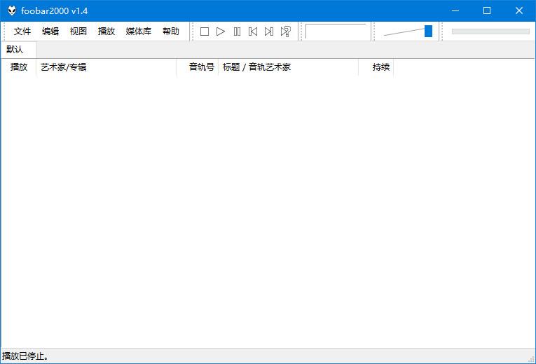 foobar2000音频播放器 v1.3.17 汉化版 0