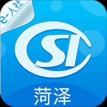 菏泽人社人脸识别认证app