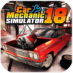 汽车修理工模拟2018任务版