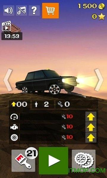登山出租车手机版 v1.5.4 安卓中文版 1