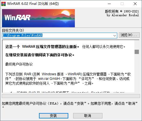 winrar 64位个人版 v5.71 免费中文正式版 0