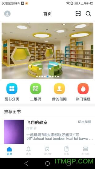 好学校app