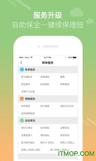 e代理app下载