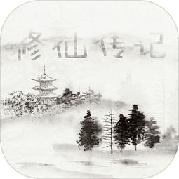 修仙传记文字游戏