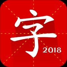 2018汉语字典专业版vip破解