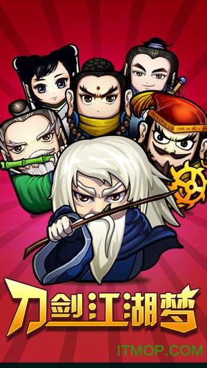 刀剑江湖梦 v1.1 安卓版 2