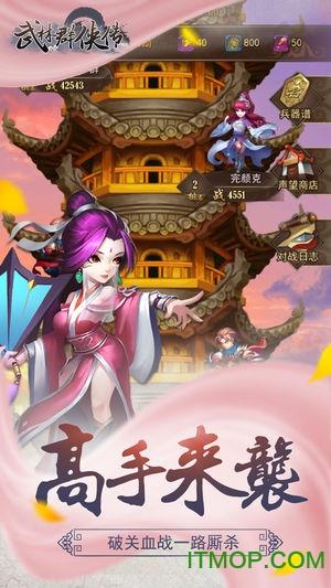 武林群侠正传 v1.1 安卓版 0