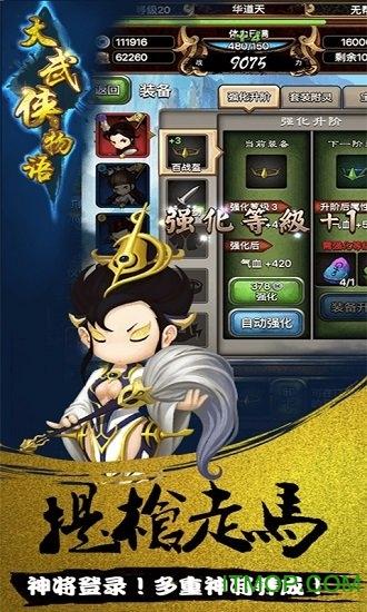 大武侠物语一键端乐游版 v1.3.2 安卓版 2