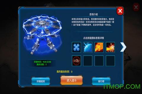 王者指挥官手游 v1.2.1 安卓版 0