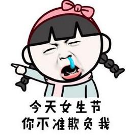 今天我就是女王QQ表情包 高清无水印版 0