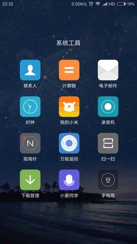miui9稳定版小爱同学 v1.0.3 安卓版 0