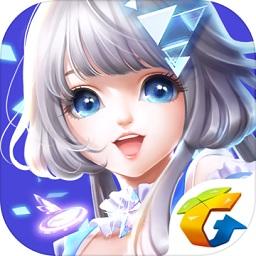 腾讯QQ炫舞移动版苹果客户端