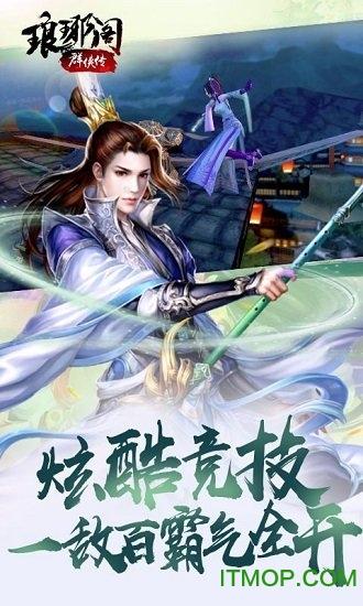 琅琊阁群侠传手游bt版 v1.7.1 安卓vip版 2
