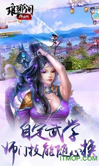 琅琊阁群侠传手游bt版 v1.7.1 安卓vip版 3