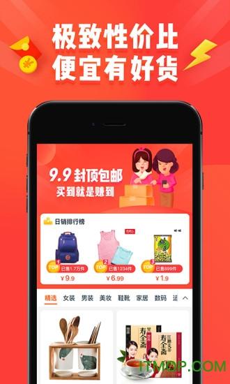淘宝特价版ios v4.5.0 iPhone版 3