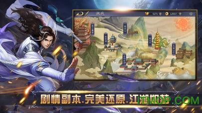 江湖群侠传中文版