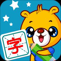 巴比学汉字(识字描红软件)