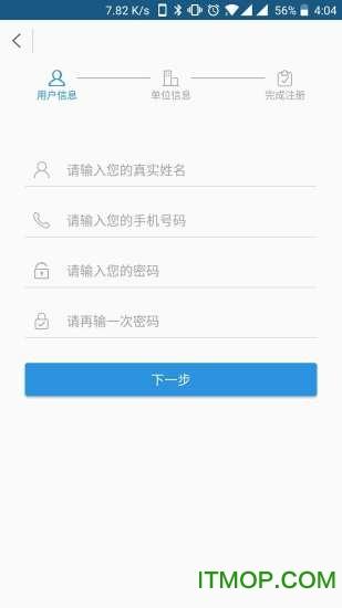 防汛管理平台 v1.4.2.1 官网安卓版 1