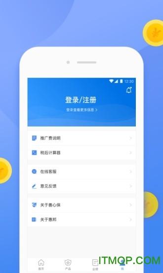 善心保 v2.4.2 官网安卓版 0