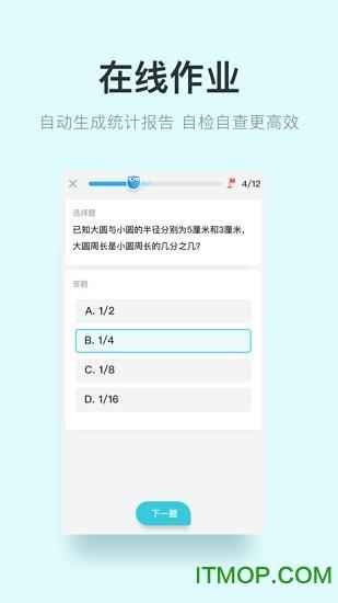 一起教ios版 v5.11.0 iphone版 2