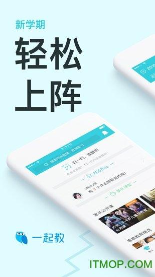 一起教ios版 v5.11.0 iphone版 3
