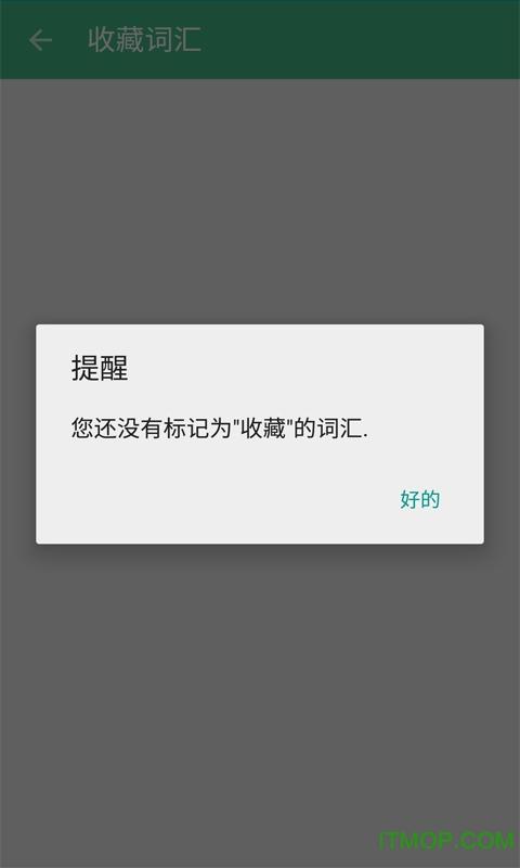 日语初学者app v50.0 安卓版2