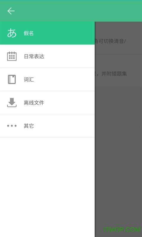 日语初学者app v50.0 安卓版1