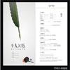 韩语简历模板