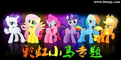 彩虹小马游戏