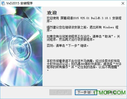屏幕间谍2015破解版 v25.01 已注册版 0