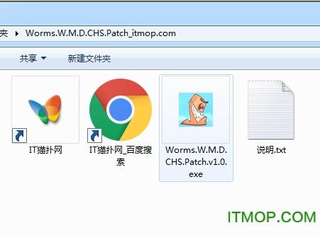 百战天虫WMD汉化补丁