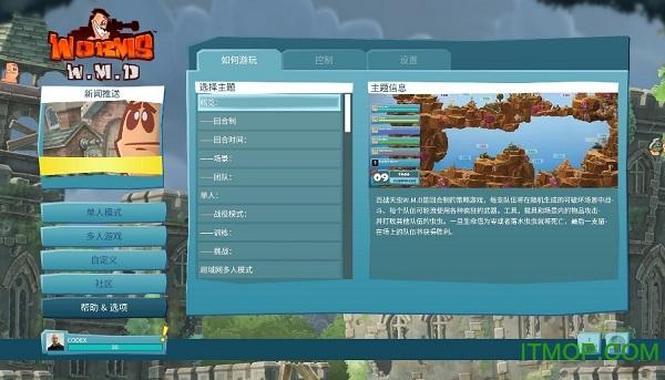 百战天虫wmd繁体汉化补丁 v1.0 3dm正式版 0