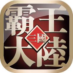 霸王大陆2手机版