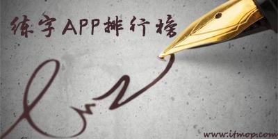 练字app