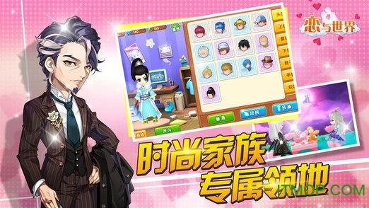 恋与世界游戏iphone版 v1.5.4 苹果版2