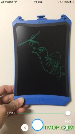 黑板拍软件 v1.0 安卓版 2