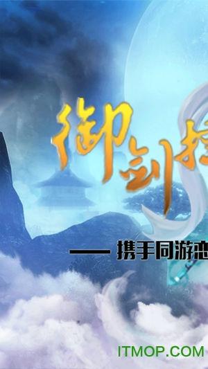 剑舞轩辕 v1.0 安卓版 2