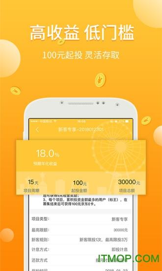 金米米理财手机版 v1.0.4 官网安卓版 0