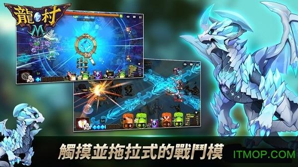 Dragon Village M手游 v1.1.2 安卓版 0