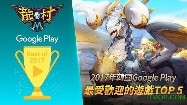 Dragon Village M手游 v1.1.2 安卓版 1