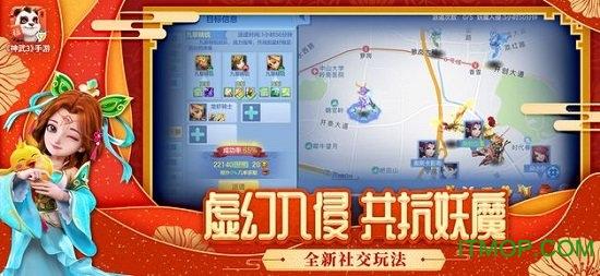 神武3手游苹果版 v3.0.27 iphone版 2