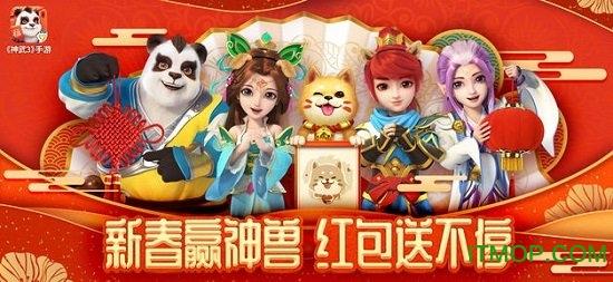 神武3手游苹果版 v3.0.27 iphone版 3