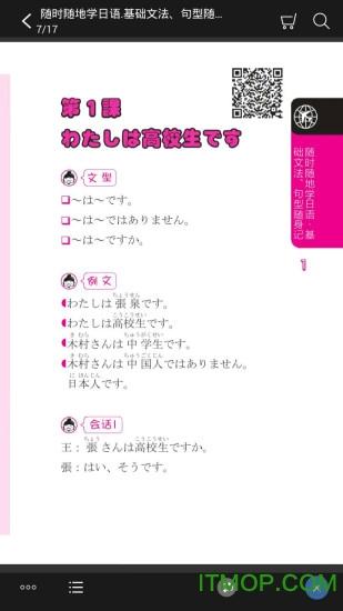 随时随地学日语 v2.43.043 安卓版 0