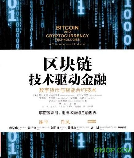 区块链技术驱动金融 pdf高清完整版 0