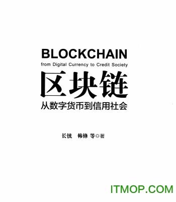 【书籍分享】区块链:从数字货币到信用社会(PDF)